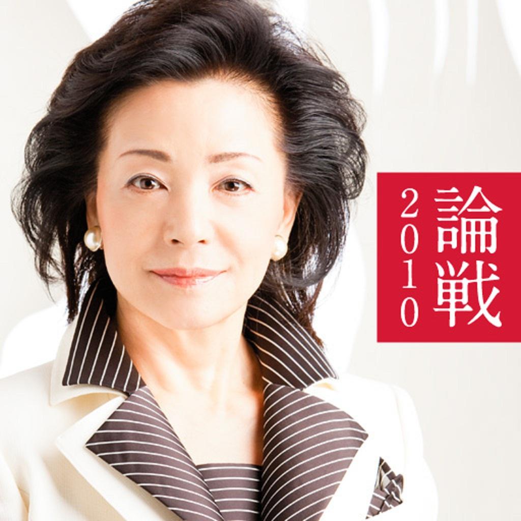 日本を愛すればこそ、警鐘を鳴らす―論戦2010